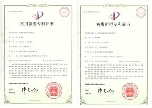 激埃特光电专利证书01