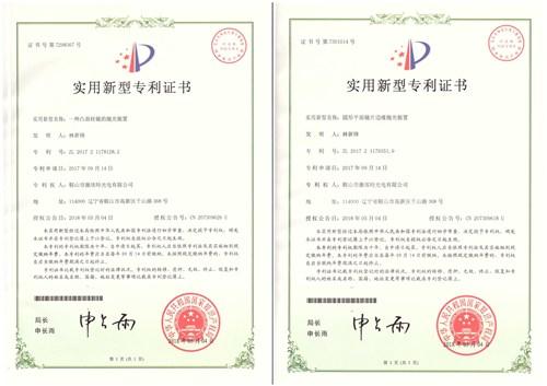 激埃特光电专利证书03