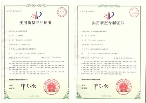 激埃特光电专利证书04